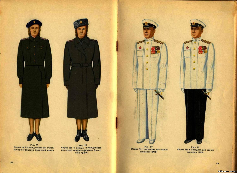 Офисная Форма Одежды Для Военнослужащих Доставка